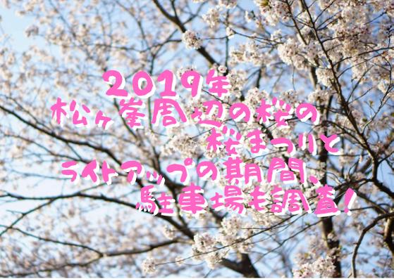 2019年松ヶ峯周辺の桜の桜まつりとライトアップの期間、駐車場も調査!
